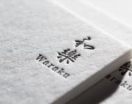 和楽活版印刷名刺