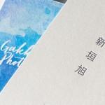 4色カラーと活版印刷の名刺