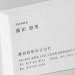 京都 西陣 藤田織物(株)様活版名刺