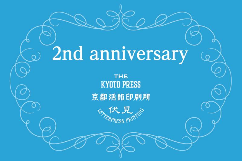 京都活版印刷所_2周年