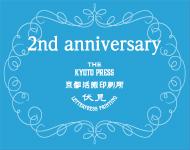 京都 活版印刷所