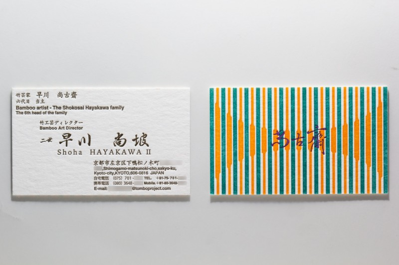 人間国宝_活版印刷名刺