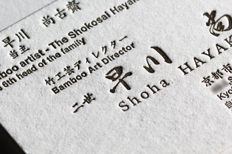 活版印刷_名刺_竹工芸