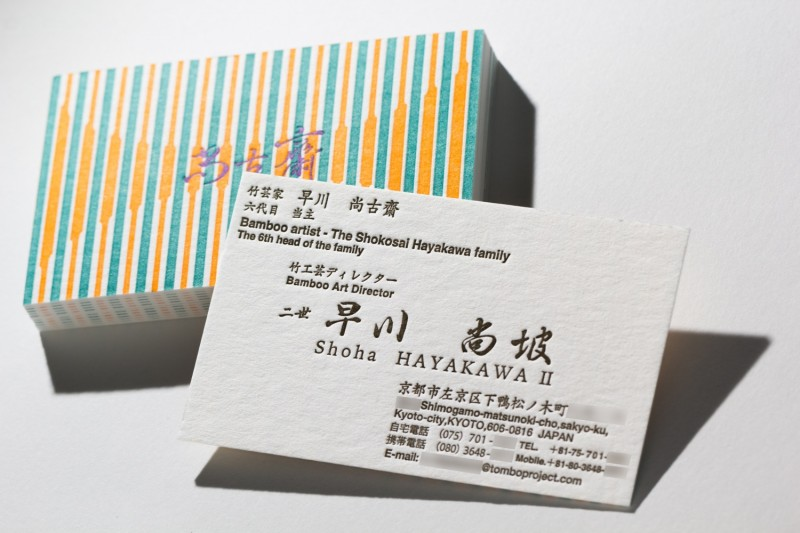 伝統工芸_活版印刷名刺
