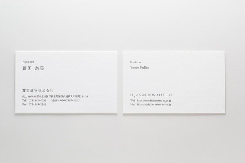 高級紙_京都活版印刷