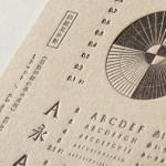 LPマットの活版印刷見本|新発売