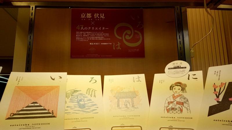 百貨店ポップアップ京都