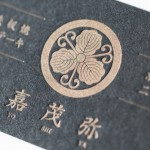 京都二条ステーキ鉄板焼ショップカード