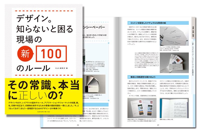 デザイン知らないと困る現場の新100のルール