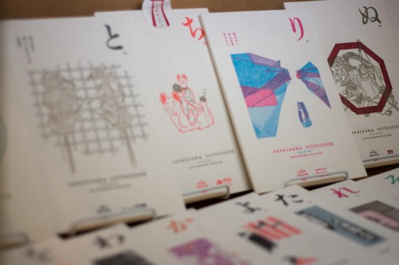 京都活版印刷_文具