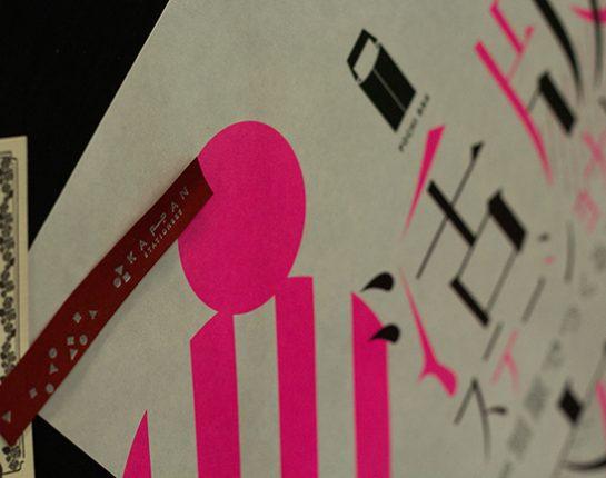 活版印刷文具2014中小企業展