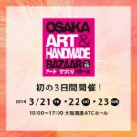 大阪南港 『アート&てづくりバザール』