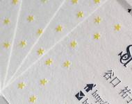 新バフン紙活版印刷名刺