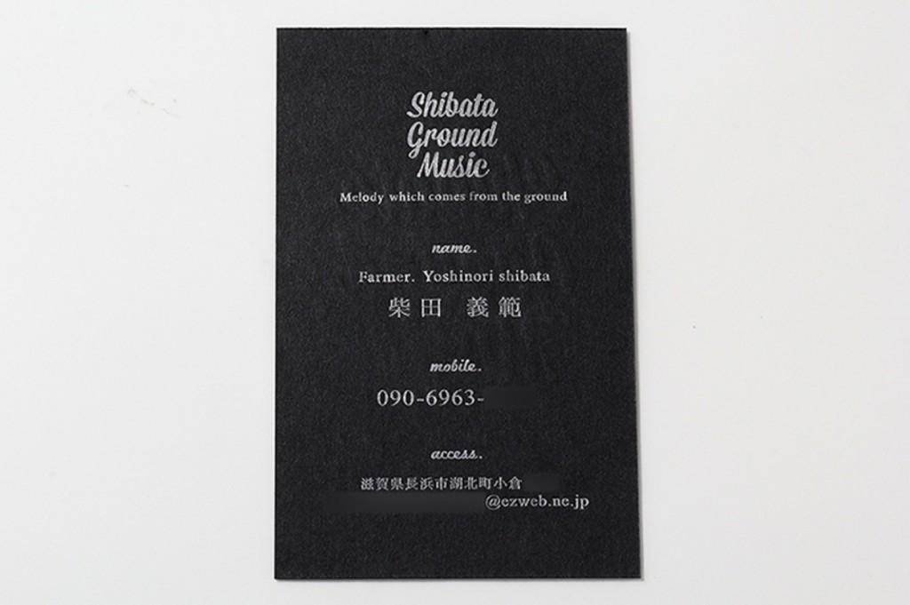 黒紙に銀印刷