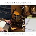 京都北山 オリジナルリングノート イベント