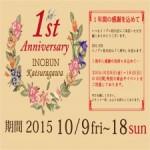イオンモール京都桂川1周年 INOBUN桂川店イベント
