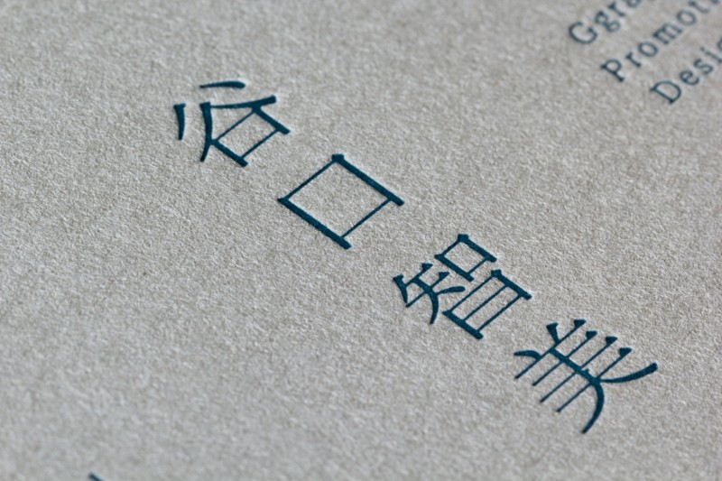 特色_活版印刷