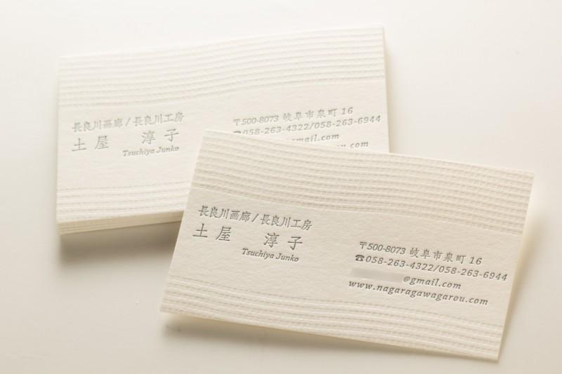 長良川_活版印刷名刺