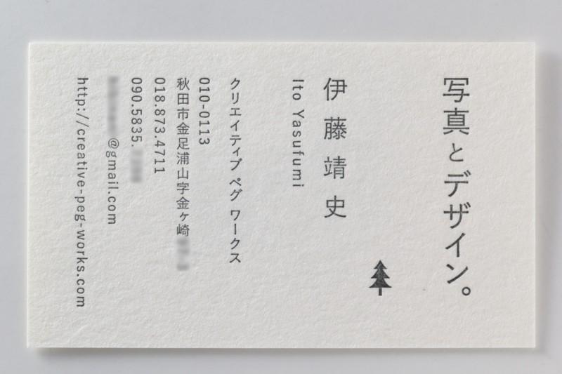 レタープレス_羊毛紙