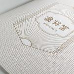 活版印刷サンプル見本帳 【黒林堂】のご案内