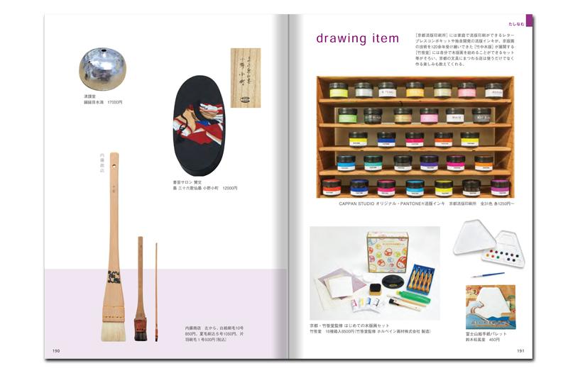 京都文具大全_印刷インキ
