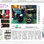 産経新聞夕刊9月14日掲載頂きました。