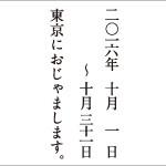 東京での活版印刷イベント