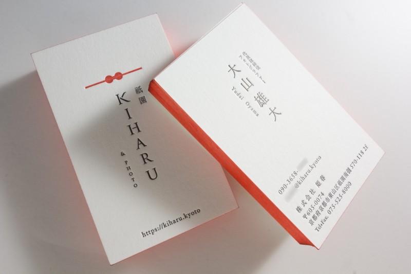 活版印刷名刺_小口染め