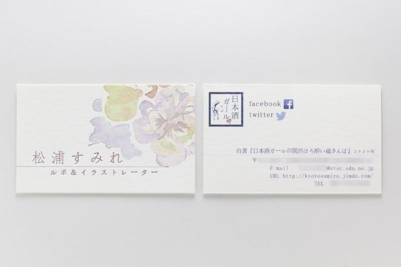 カラー名刺_活版印刷