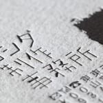 ヴィラージュCOCホワイトと活版名刺