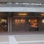京都岡崎蔦屋書店こといろはノート販売/イベントの案内