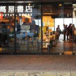 京都岡崎 蔦屋書店で「こといろはノート」展示販売