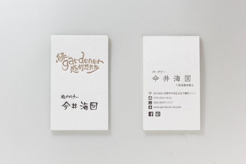 活版印刷_筆の文字
