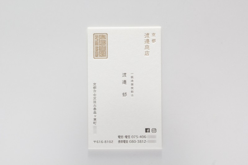 京都庭店_活版印刷