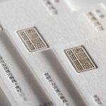 京都造園業の活版名刺