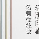 活版名刺受注会@梅田蔦屋書店