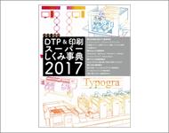 DTP&印刷スーパーしくみ辞典
