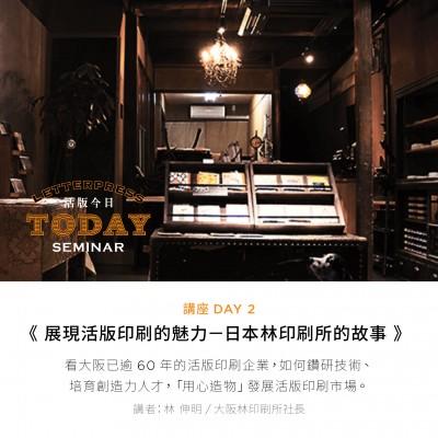 活版印刷講座_台湾
