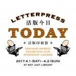 台湾台北市での活版イベントに参画します。