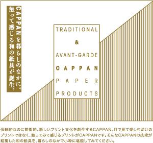 京都活版印刷所プロダクト