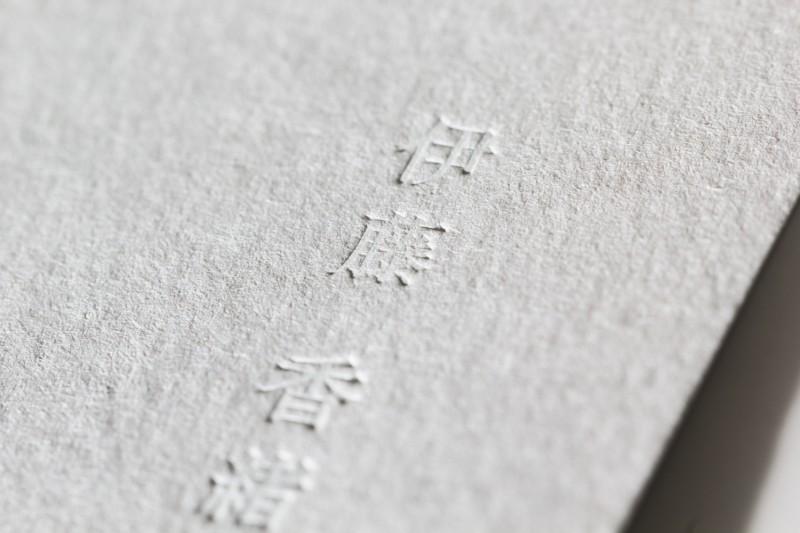 トーンF_活版印刷