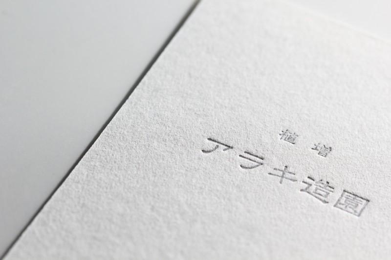 銀インキ_活版印刷