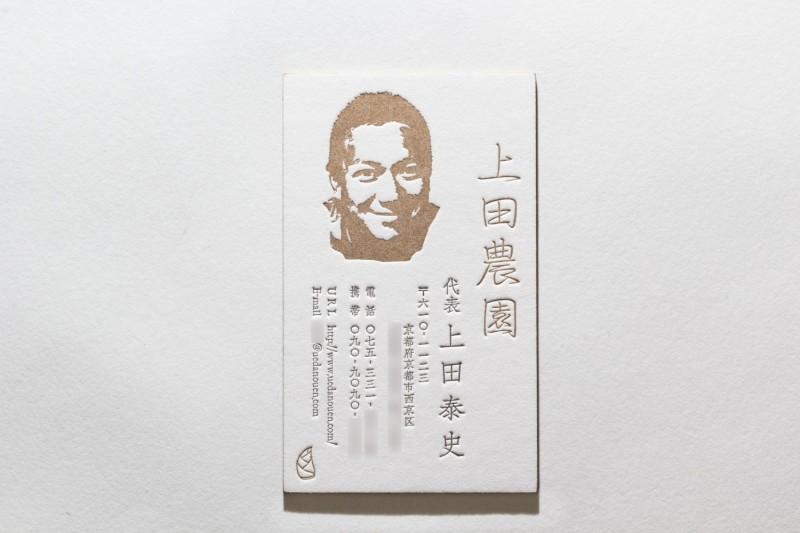 農園_活版印刷名刺