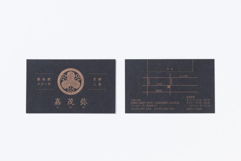 黒気包紙U_活版印刷