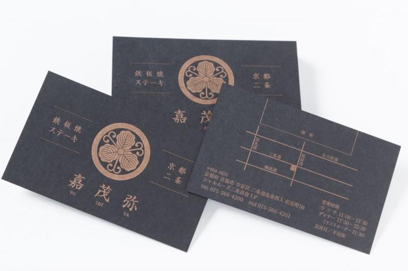 京都_活版印刷_ショップカード