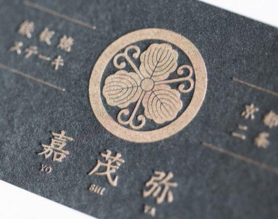 家紋名刺_京都