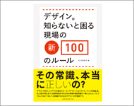 MDN_デザイン知らないと困る現場の新100のルール
