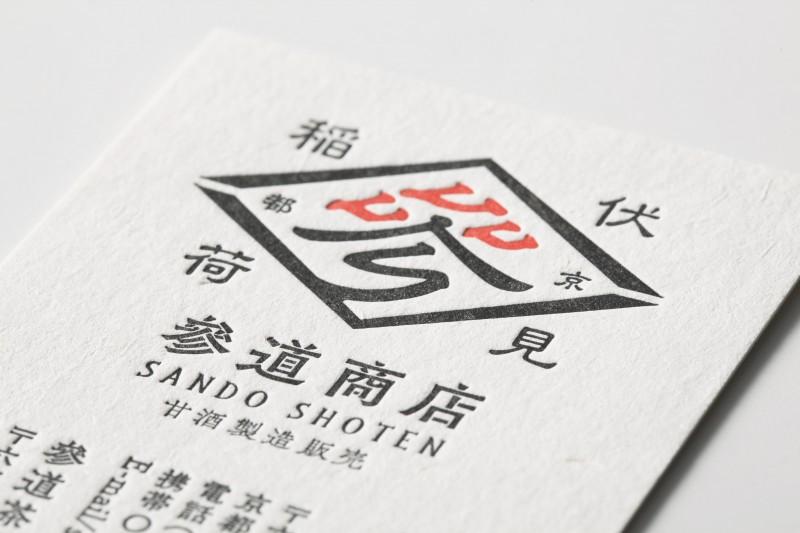 新バフン紙_きぬ_活版印刷名刺