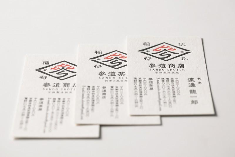 名刺_活版印刷バフン紙