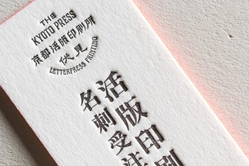 活版印刷名刺受注会_京都髙島屋